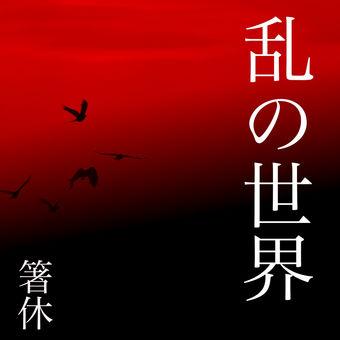 RAN NO SEKAI – EP – hashiyasume