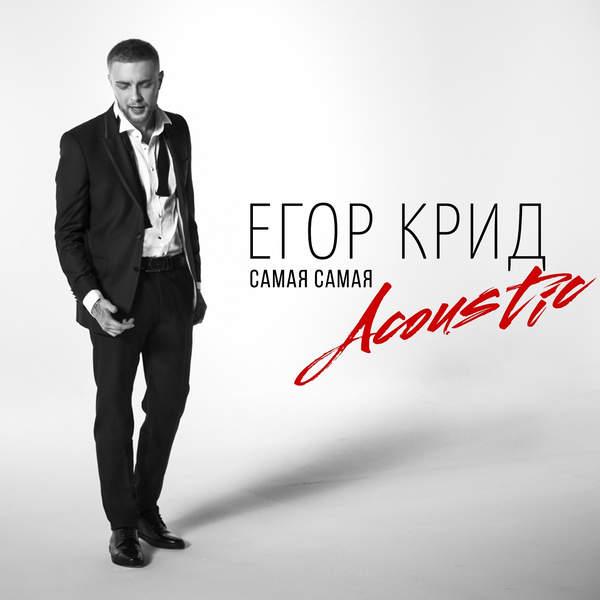Егор Крид – Самая самая (Acoustic) – Single (2015) [iTunes Plus AAC M4A]