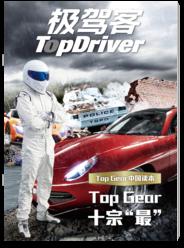 TopDriver极驾客 生活 LOGO-阿達玩APP