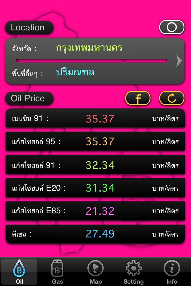 Image of ThaiOil (Free) for iPhone