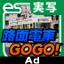 路面電車GOGO!実写版 [広島電鉄5号線 広島駅 - (比治山下) - 広島港] for iPad
