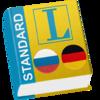 Russian <-> German Talking Dictionary Langenscheidt Standard