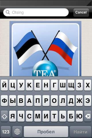 Vene-eesti-vene sõnastik