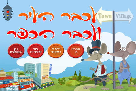 עכבר העיר ועכבר הכפר - מספריית ספרים לילדים