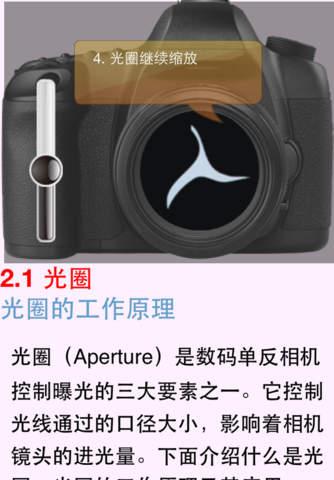 玩攝影App|单反摄影宝典 for iPhone免費|APP試玩