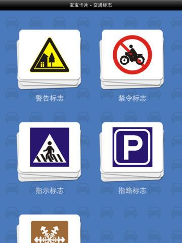 宝宝卡片 - 交通标志