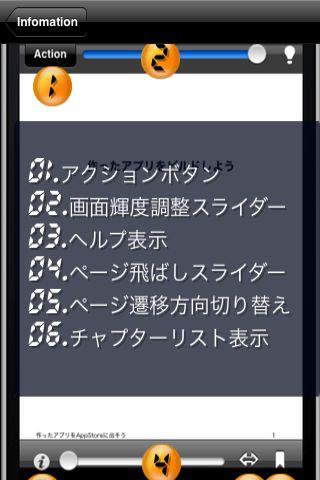 1日でできた電子書籍アプリ