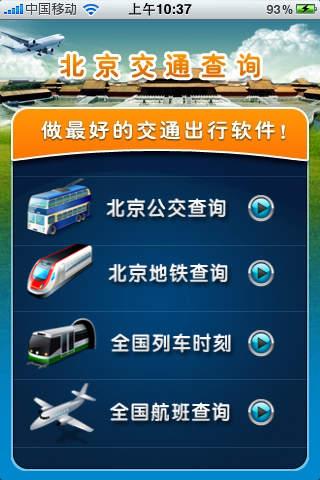 北京交通查询 含公交地铁列车时刻