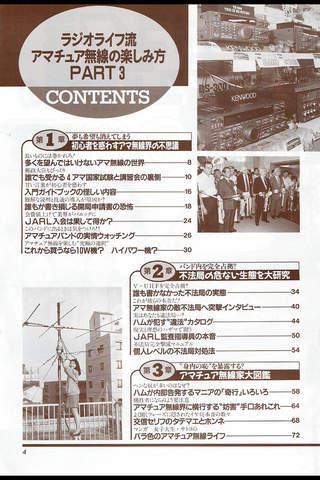 ラジオライフ流 アマチュア無線の楽しみ方PART3