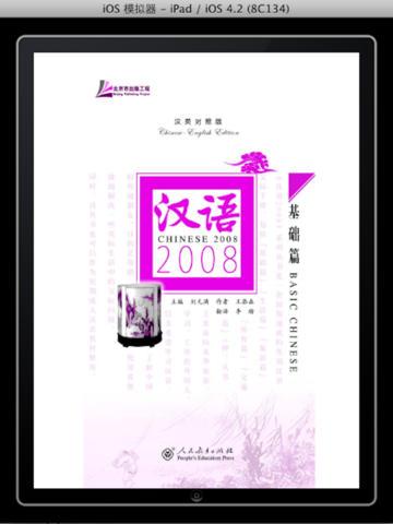 Chinese 2008 Basic