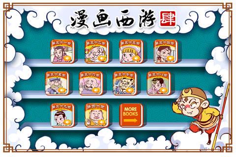 iReading – 漫画西游 第四卷