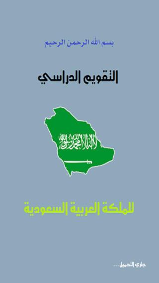 KSA School Calendar التقويم المدرسي