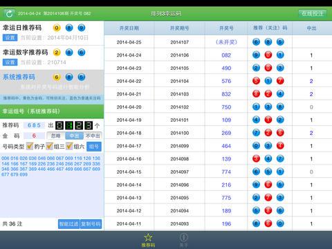 玩財經App 排列3幸运码免費 APP試玩