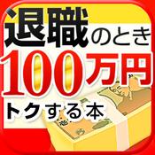 退職のとき100万円トクする本 ‐ 3日で手続き完了!もらえるものは全部いただきましょう!! icon