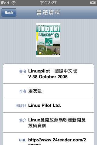 Linuxpilot:國際中文版 V.38 October.2005