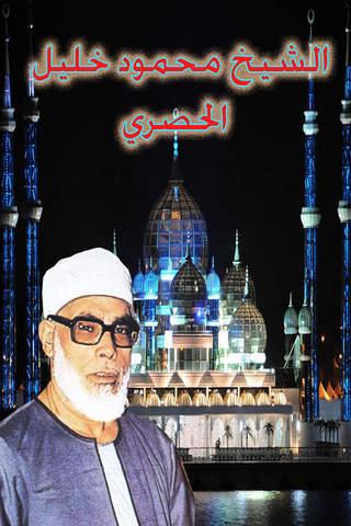 الشيخ محمود الحصري