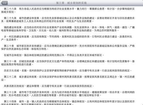 玩書籍App|中华人民共和国城乡规划法免費|APP試玩