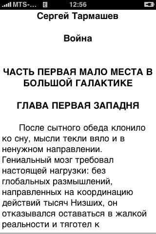 Сергей Тармашев. Древний. Война