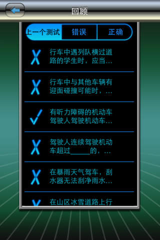 玩免費教育APP 下載National Car Driver Theory Test Revision (Full Version) app不用錢 硬是要APP