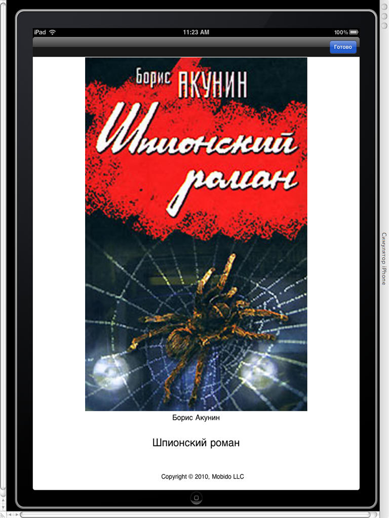 Борис акунин: коронация, или последний из романов