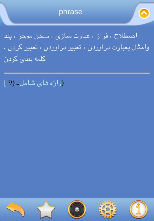 Persian(Farsi) Dictionaries for Windows Mobile