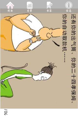 CN COMIC 《香葱土豆饭》系列漫画