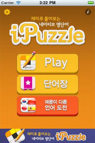 네이티브 영단어 학습게임 iPuzzle