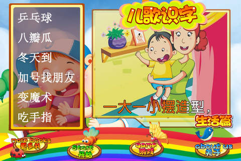 Learn Words with Children's Songs Life VB
