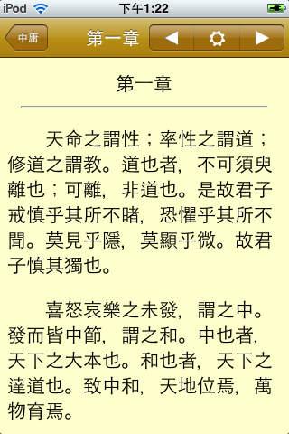 中庸 ZhongYong