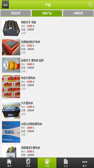 中国蓄电池行业门户