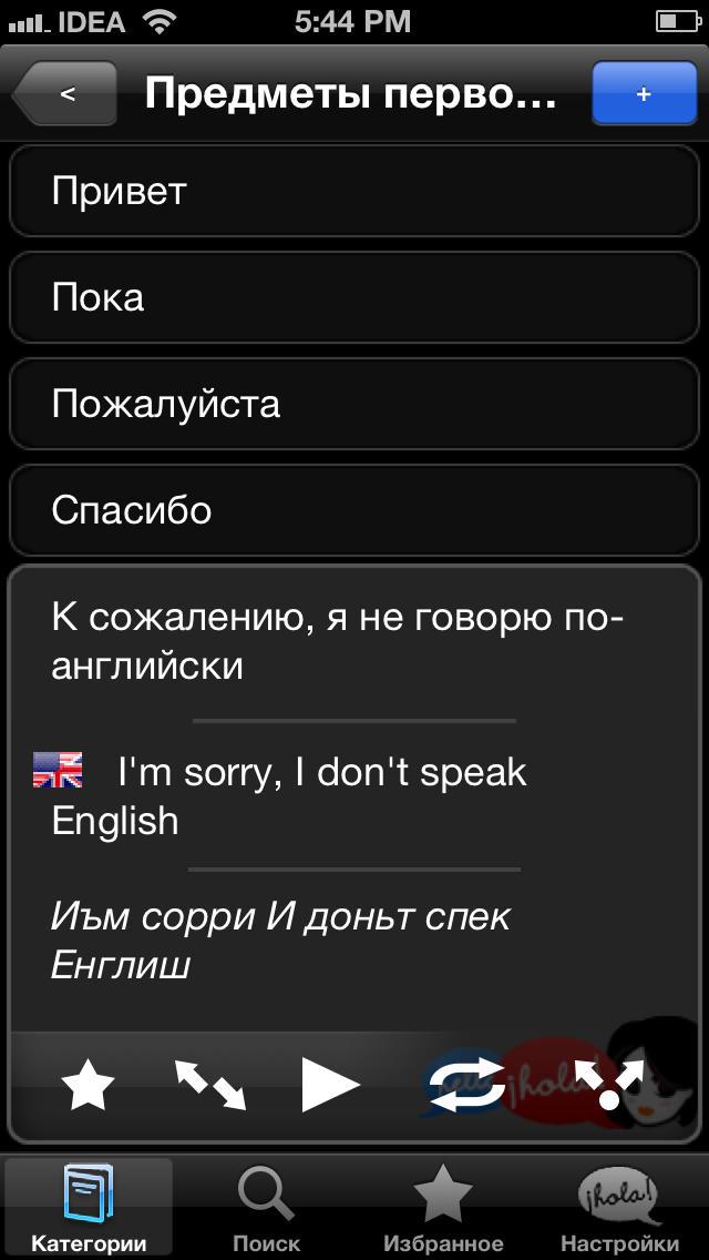 Lingopal английский LITE - Говорящий разговорник Скриншоты3