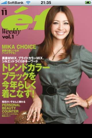 ef 2009年11月号 vol.1