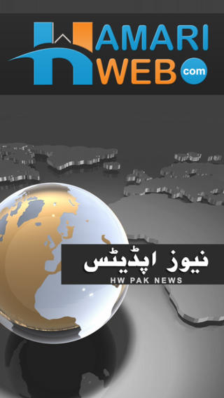HW Pak News