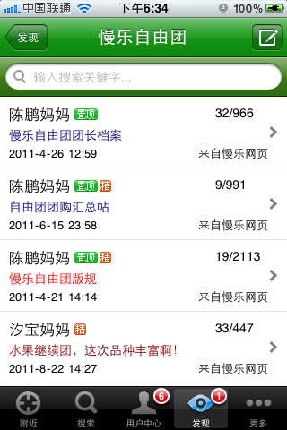 玩生活App|北京生活免費|APP試玩