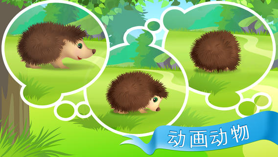 《宝贝识动物》。有动物声音的动画卡|玩教育App免費|玩APPs