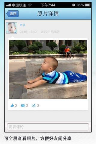 玩生活App|童趣免費|APP試玩
