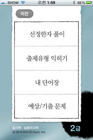 김시현 한자