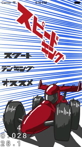 レーシングカーを運転して障害物をかわせ!スピードキング