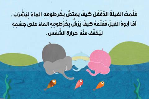 Arabic Story الفيلة الثلاثة - قصة أطفال