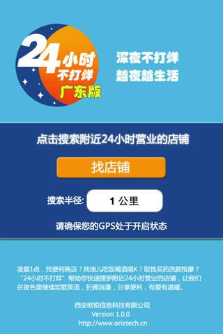24小时不打烊广东版
