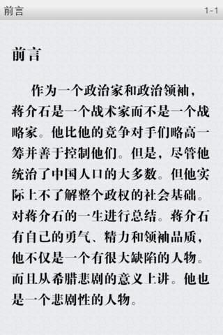 玩免費書籍APP 下載蒋介石传(最新版) app不用錢 硬是要APP