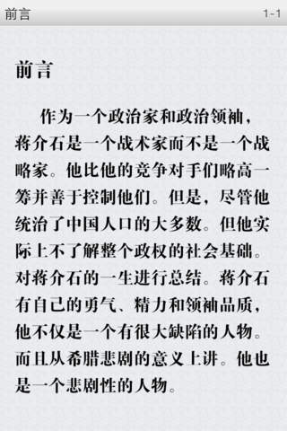 蒋介石传(最新版)