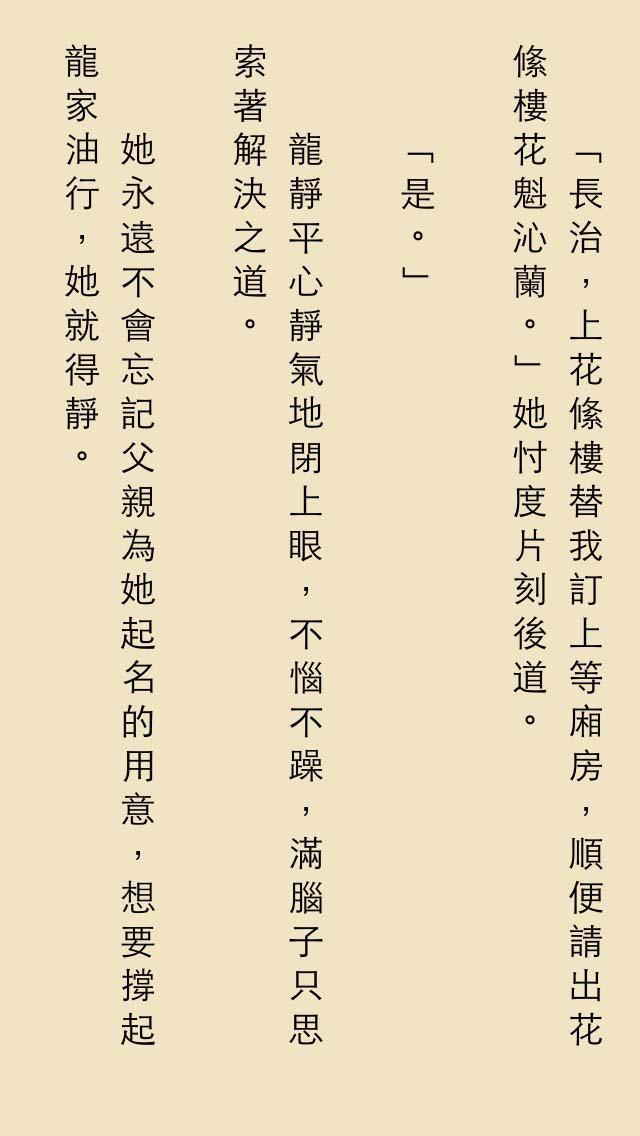 西门与东方家族系列_与东方家族   《富贵软娘子》西门贵 东方秀   套书,两本为一个系列