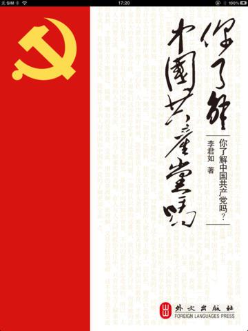 《你了解中国共产党吗?》