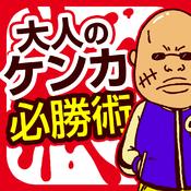 大人のケンカ必勝術 icon