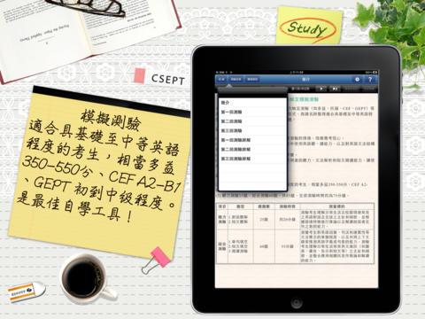英語檢定模擬測驗,正體中文版