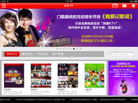 ICN移动台 HD screenshot 1