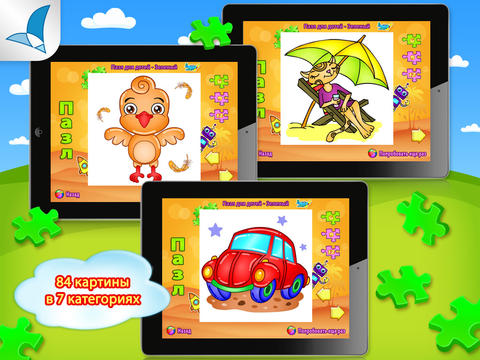 123 Kids Fun PUZZLE GREEN Lite - Пазл для детей