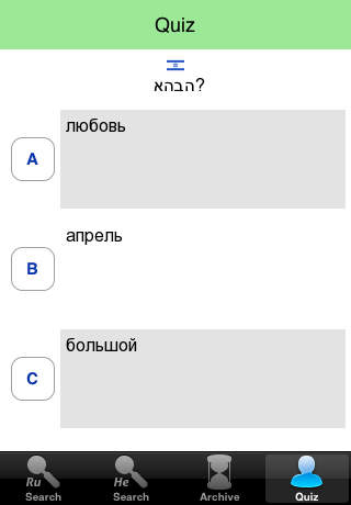 YourWords Russian Hebrew Russian travel and learning dictionary Screenshot 2