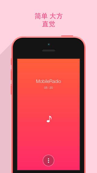 MobileRadio - 网路电台